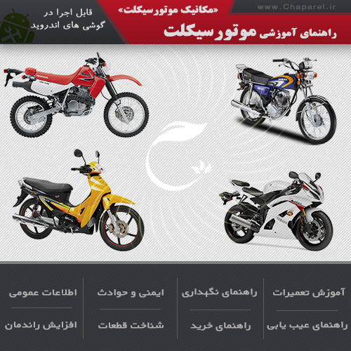 مکانیک موتورسیکلت   اپلیکیشن اندروید آموزش تعمیر موتورسیکلت