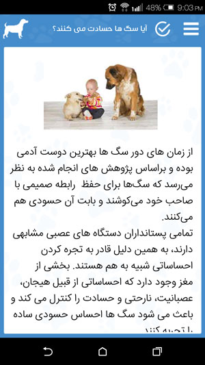 دانشنامه سگ