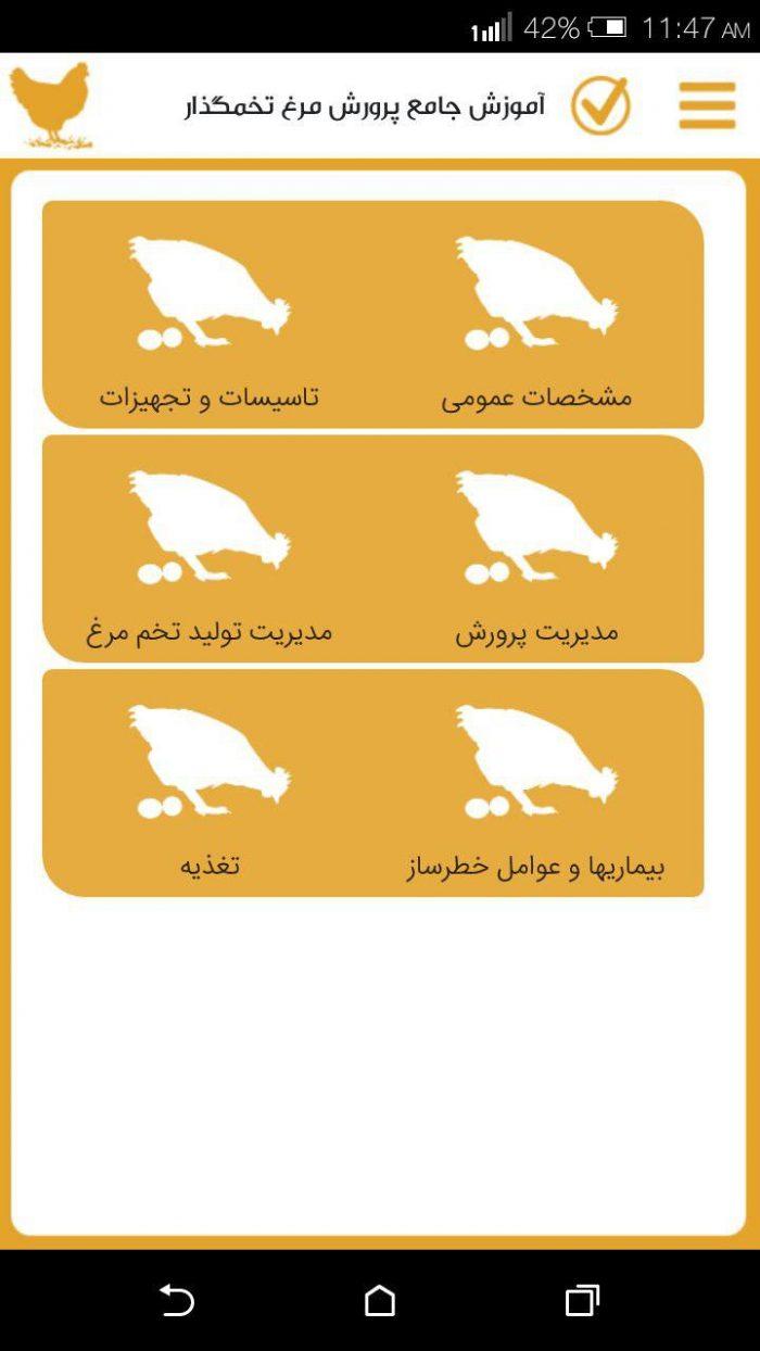 بانک اطلاعات مرغداریمرجعی مفید و همیشه در دسترس شما، برای یادگیری و توسعه دانش و مهارت مرغداری از تکثیر و پرورش تا بازاررسانی و مصرف