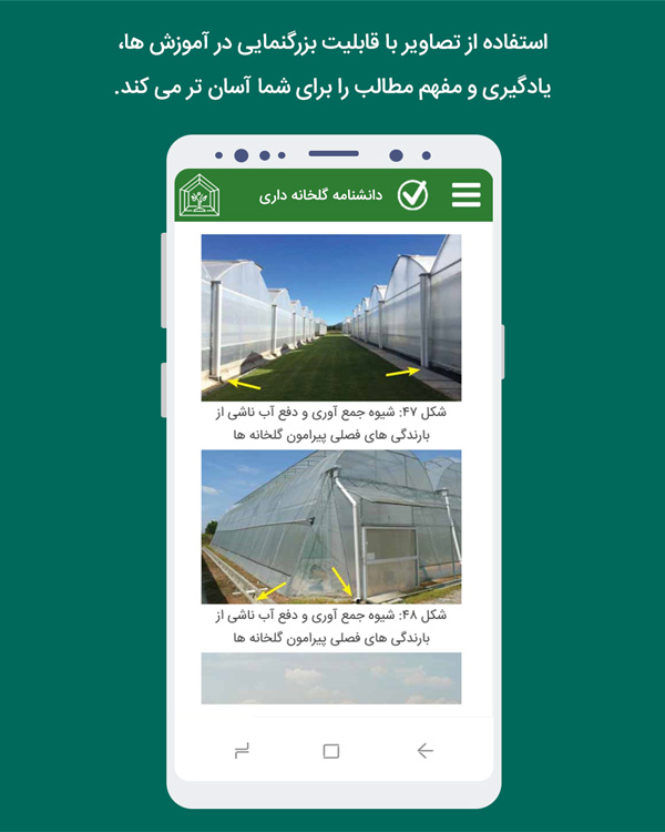 اپلیکیشن دانشنامه گلخانه داری