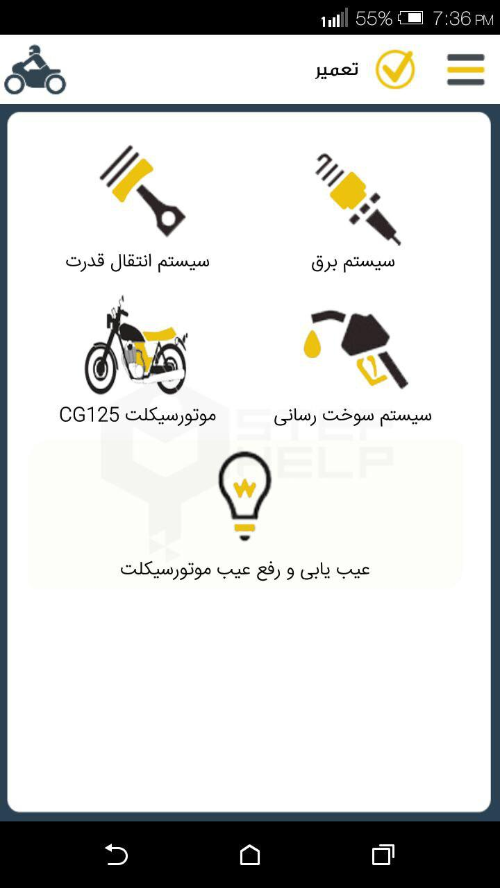 تعمیر موتورسیکلت