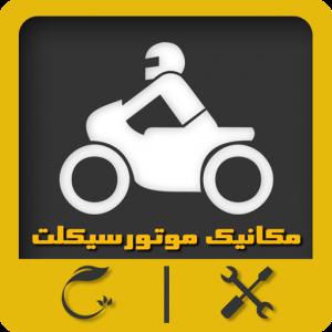 اپلیکیشن تعمیر موتورسیکلت