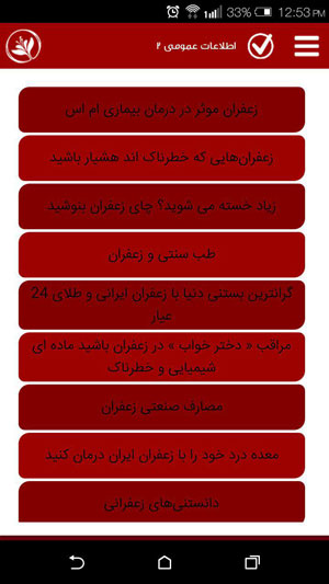اپلیکیشن دانشنامه زعفران