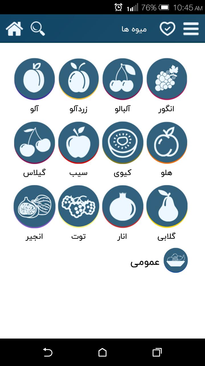 اپلیکیشن آموزش تولید فرآورده های غذایی