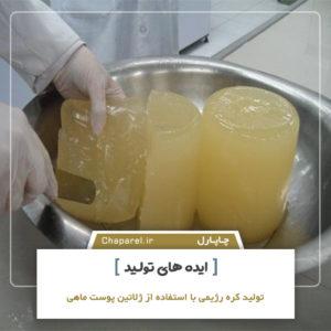 تولید کره رژیمی با استفاده از ژلاتین پوست ماهی