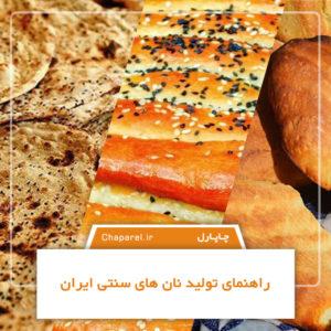 راهنمای تولید نان های سنتی ایران (معرفی و فرآیند تولید