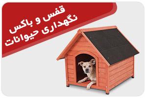 قفس و باکس نگهداری حیوانات