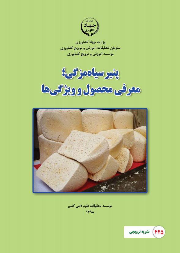 معرفی و تولید پنیر سیاه مزگی