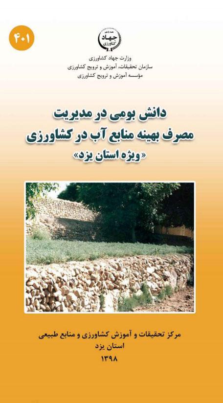 دانش بومی در مدیریت مصرف بهینه آب در کشاورزی ویژه استان یزد