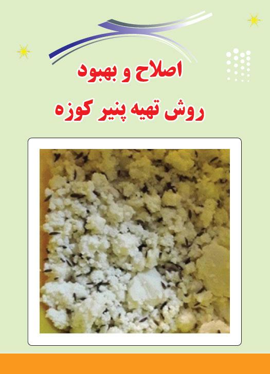 اصلاح و بهبود روش تهیه پنیر کوزه