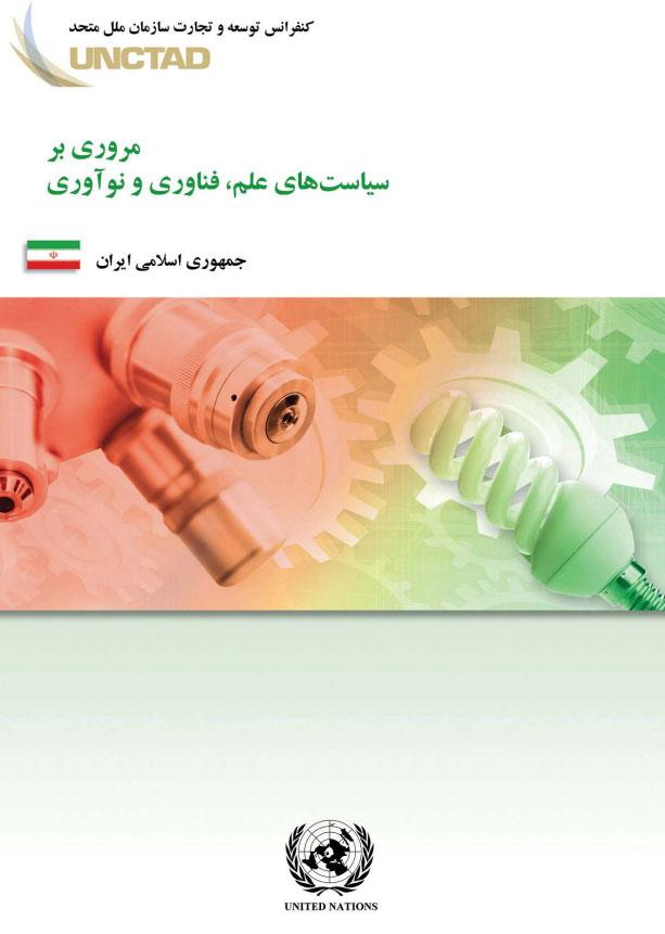 کتاب مروری بر سیاست های علم، فناوری و نوآوری