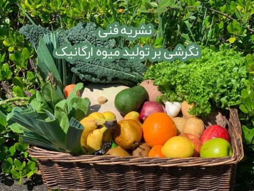نگرشی بر تولید میوه ارگانیک