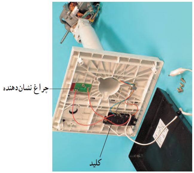 مدار الکتریکی پنکه رومیزی با چراغ نشان دهنده